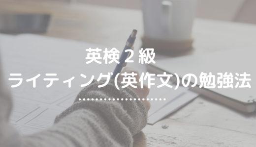 英検2級「ライティング(英作文)」の勉強法を徹底解説