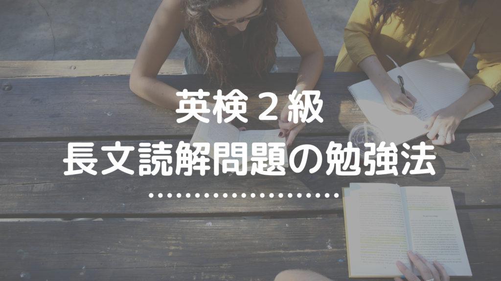 英検2級長文読解問題の勉強法