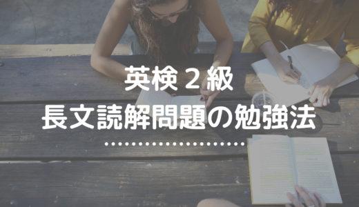 英検2級「長文読解問題」の勉強法を徹底解説