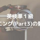 英検準1パート3級