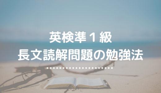 英検準1級「長文読解問題」の勉強法を徹底解説