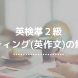 英検準2級 ライティングの勉強法