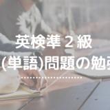 英検準2級 語彙(単語)問題の勉強法