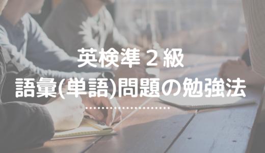 英検準2級「単語問題」の勉強法を徹底解説