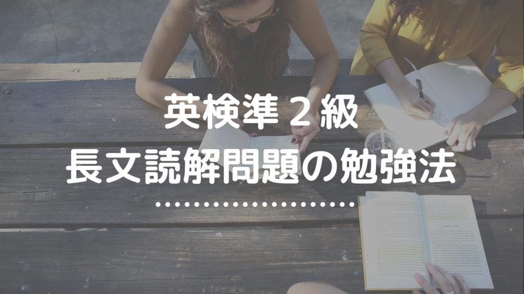 英検準2級 長文読解問題の勉強法