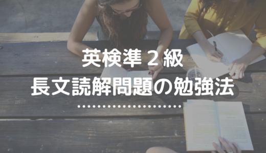 英検準2級「長文読解問題」の勉強法を徹底解説